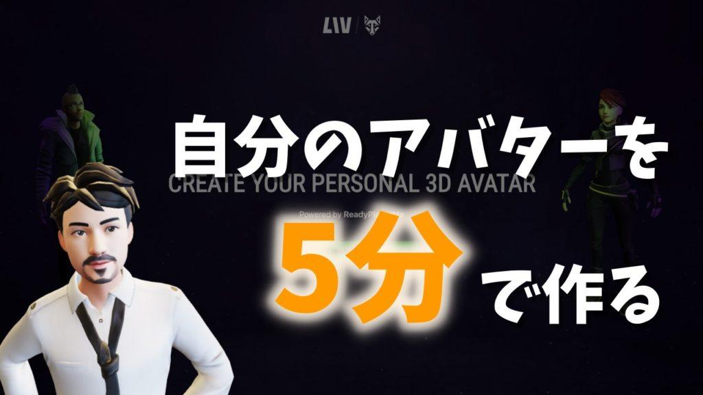 【超簡単】5分で自分の写真から3Dアバターを作る方法!LIVやVRChatと連携できるReadyPlayerMeはキャラクターを自動生成してくれる夢のサービス!