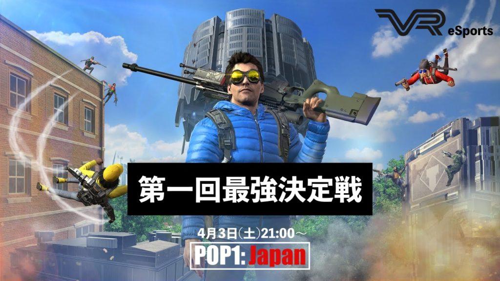 【VReSports】ポピュレーションワン第一回「最強スクワッド決定戦」 大会結果