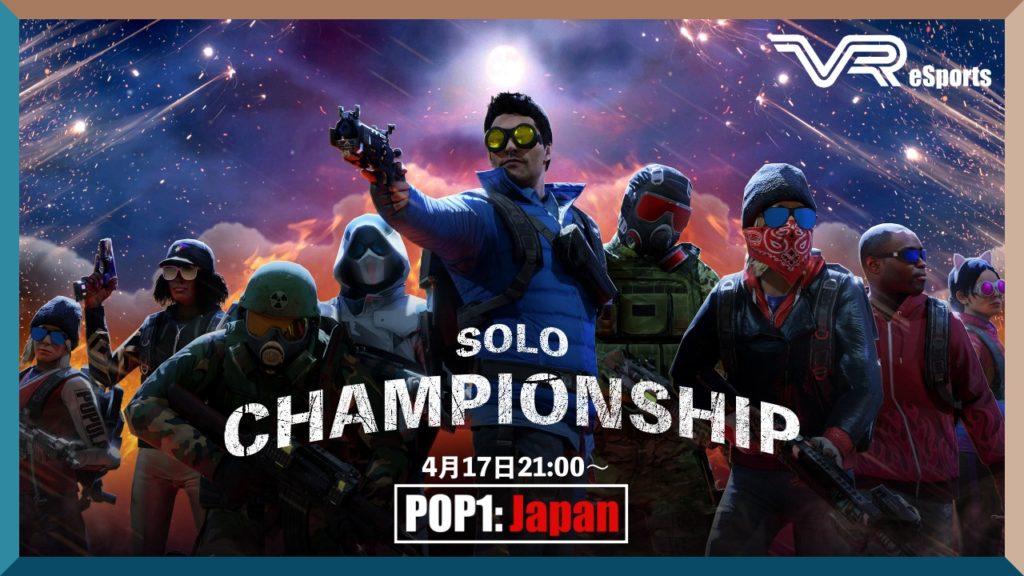 【VReSports】ポピュレーションワン「ソロ最強決定戦」大会結果
