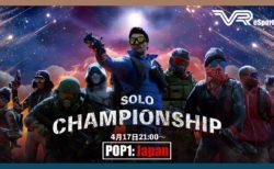 【VR eSports】ポピュレーションワン「ソロ最強決定戦」大会結果