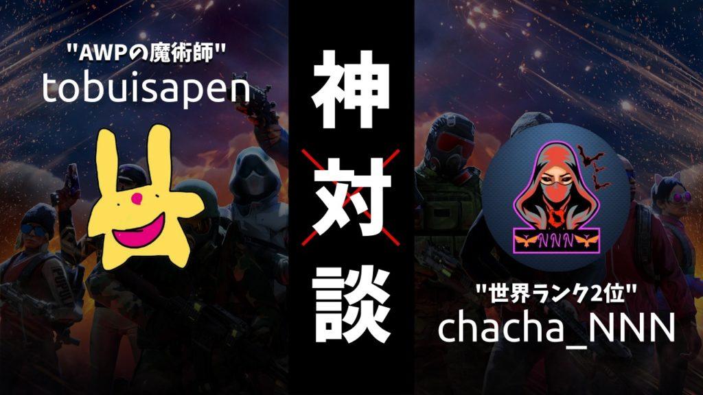 【VReSports】ポピュレーションワンを代表する「AWPの魔術師」tobuisapen氏×「世界ランク2位」chacha氏の対談インタビュー