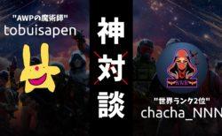 【VR eSports】ポピュレーションワンを代表する「AWPの魔術師」tobuisapen氏×「世界ランク2位」chacha氏の対談インタビュー