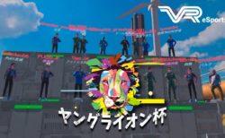 【VR eSports】ポピュレーションワン「ヤングライオン杯」大会結果