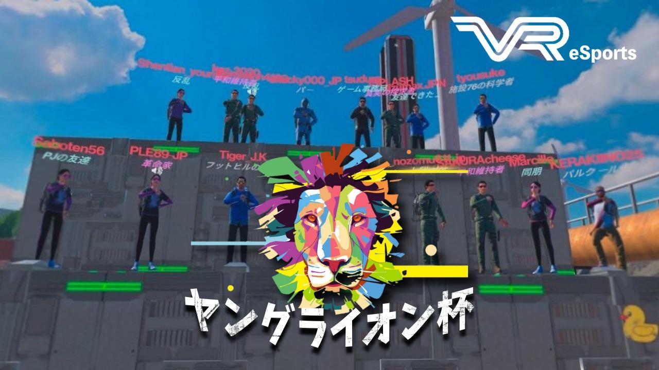 【VReSports】ポピュレーションワン「ヤングライオン杯」大会結果