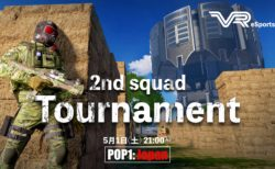 【VReSports】ポピュレーションワン「第2回 最強スクワッド決定戦」 大会結果