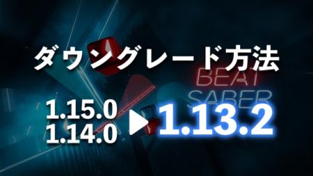 【超簡単】Quest版BeatSaberをダウングレードする方法を解説!(バージョン1.15.0/1.14.0から1.13.2にする)
