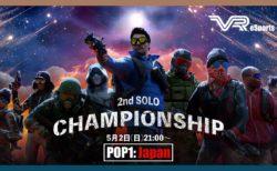 【VReSports】ポピュレーションワン「第2回ソロ最強決定戦」大会結果
