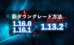 【超簡単】Quest版BeatSaberをダウングレードする方法(バージョン1.16.0/1.16.1から1.13.2にする)